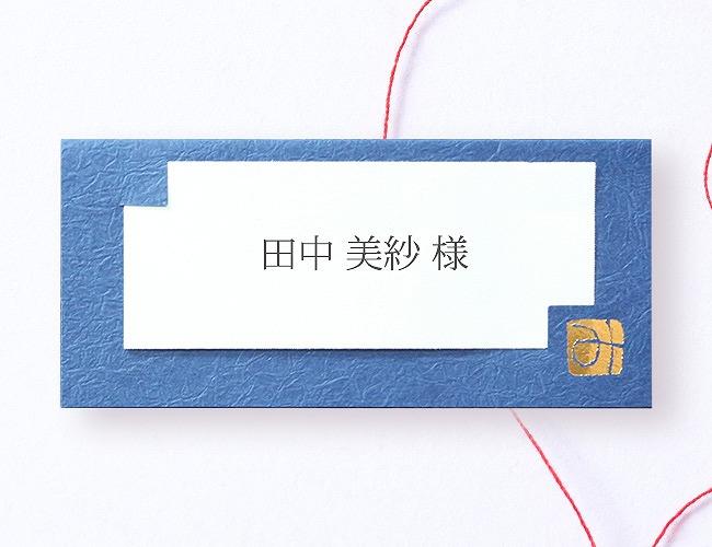 結婚式席札-相田みつを出逢い 手作り席札