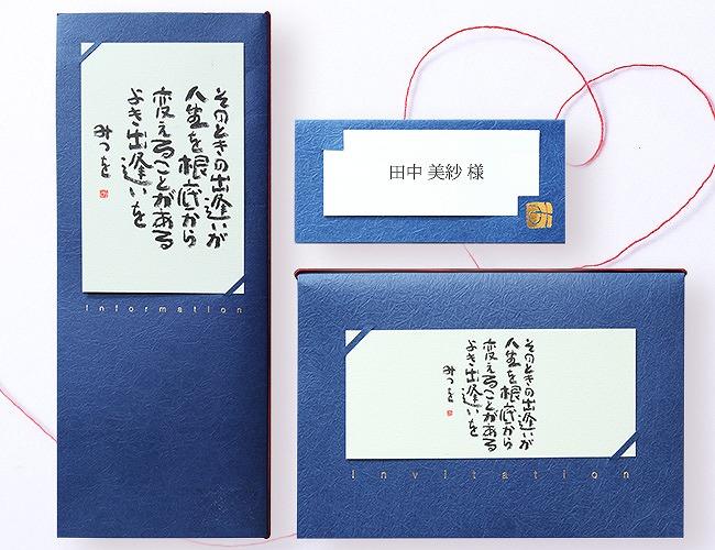 ペーパーアイテムセット-相田みつを出逢い A3 ペーパーアイテムセット