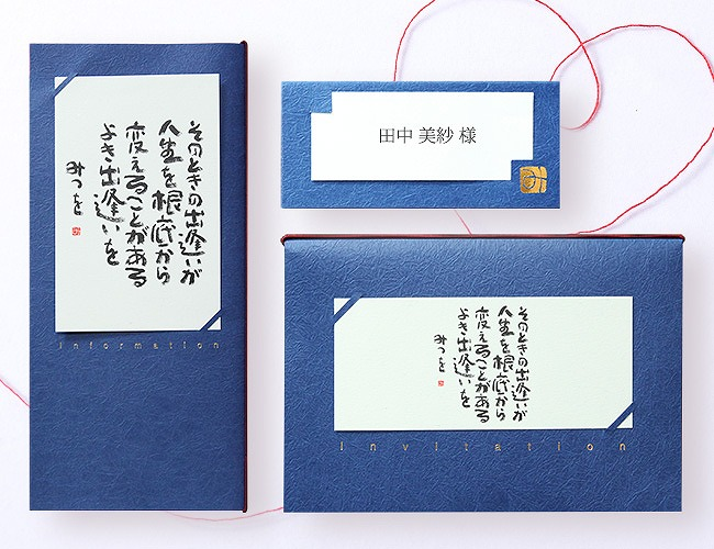 ペーパーアイテムセット-相田みつを出逢い B4 ペーパーアイテムセット