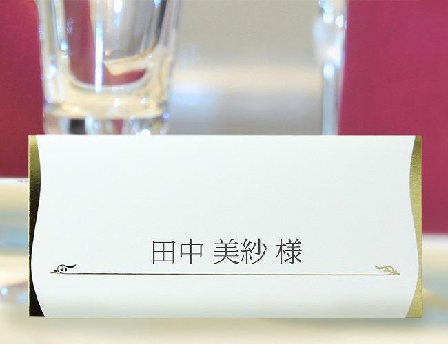 結婚式席札-プレサージュ(ホワイト) 手作り席札