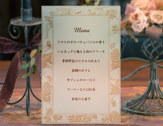 結婚式メニュー表-ブリーズ 手作りメニュー表