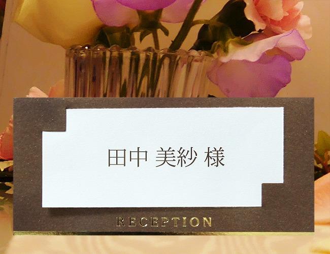 結婚式席札-リアン 手作り席札