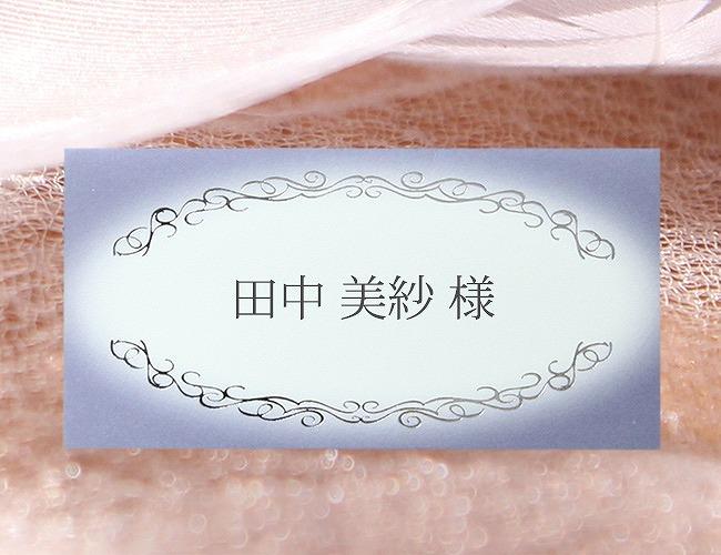 結婚式席札-エルドール(ネイビー) 手作り席札