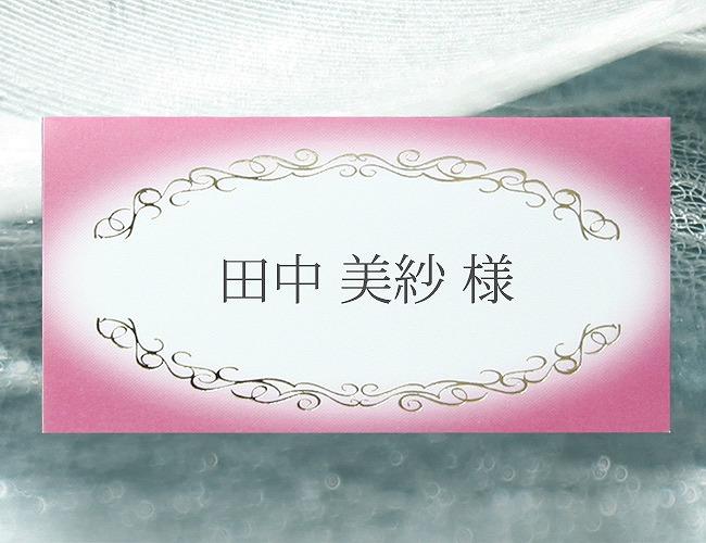 結婚式席札-エルドール(レッド) 手作り席札