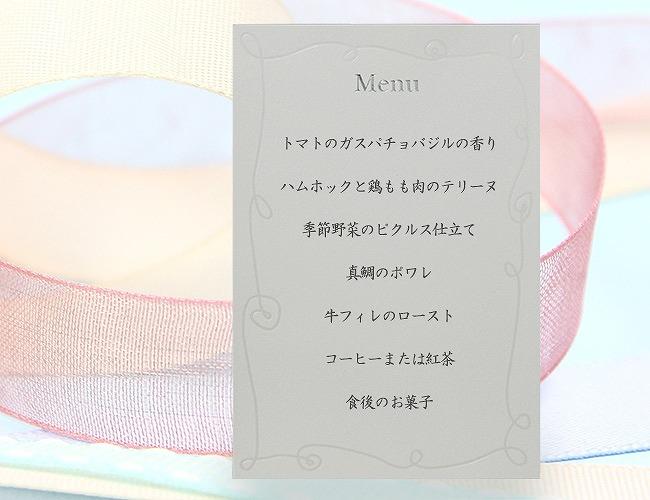 結婚式メニュー表-プランタン 手作りメニュー表
