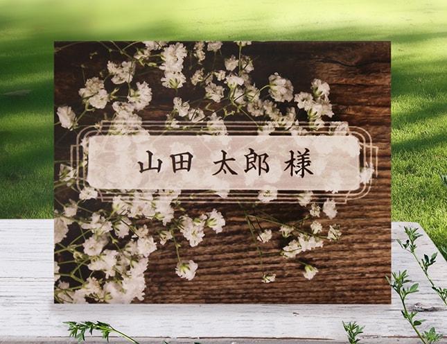 結婚式席札-かすみ草 手作り席札