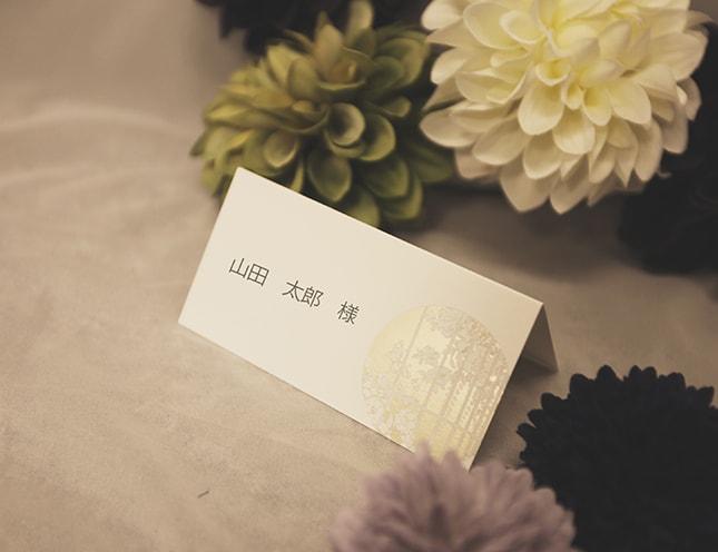 結婚式席札-木洩れ陽(こもれび)和風 手作り席札