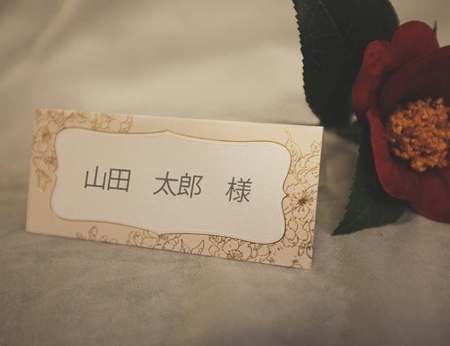 結婚式席札-桜sakura和風 手作り席札
