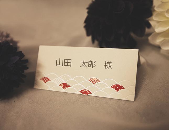 結婚式席札-神楽(かぐら)和風 手作り席札