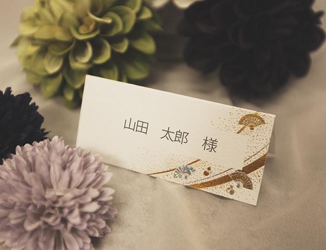 結婚式席札-絢爛(けんらん)和風 手作り席札