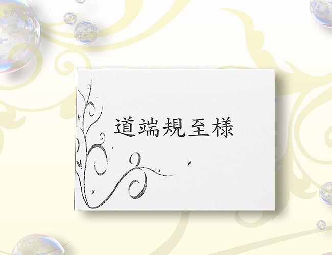 結婚式席札-ミカーレ 手作り席札