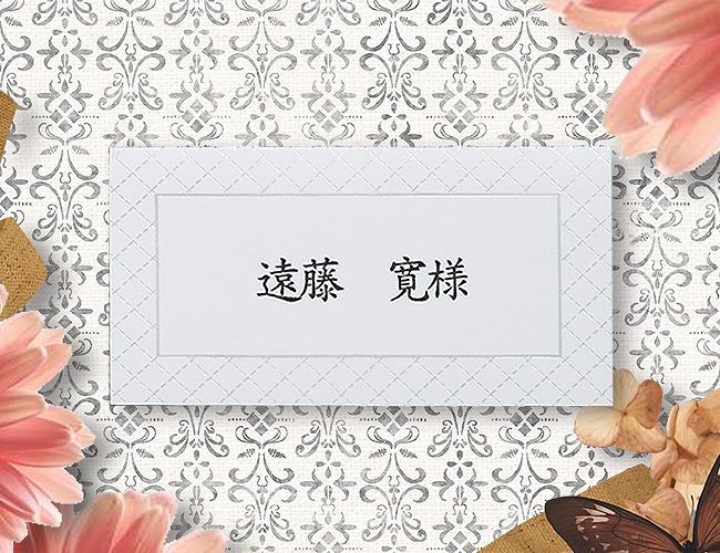結婚式席札-コンプリート  手作り席札