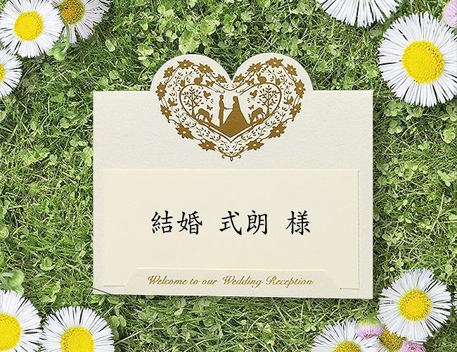結婚式席札-セルメント(ゴールド) 手作り席札