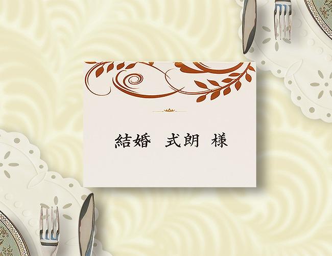 結婚式席札-ロマネスク(ブロンズ) 手作り席札