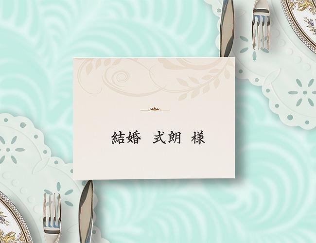 結婚式席札-ロマネスク(パール) 手作り席札