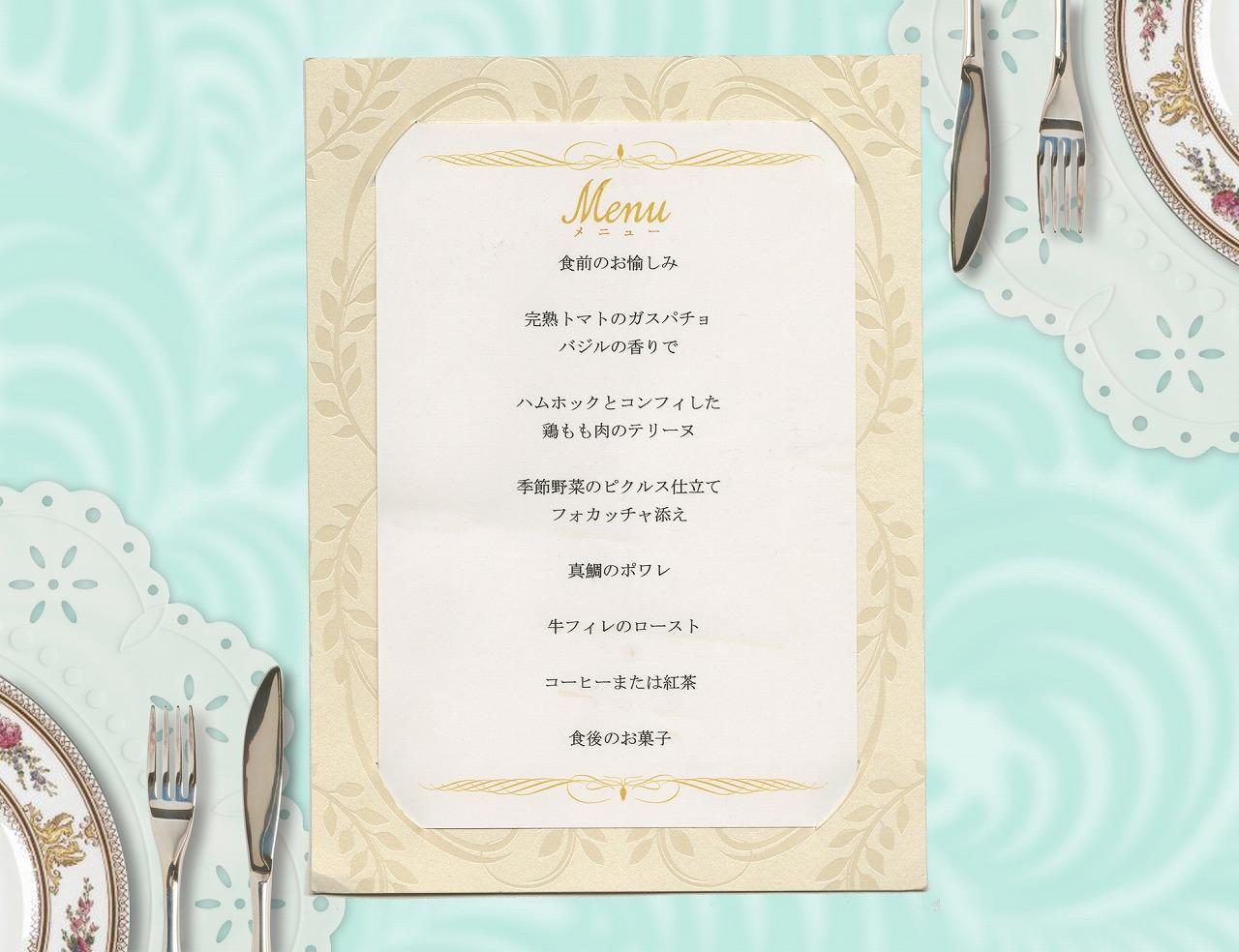 結婚式メニュー表-ロマネスク(パール) 手作りメニュー表