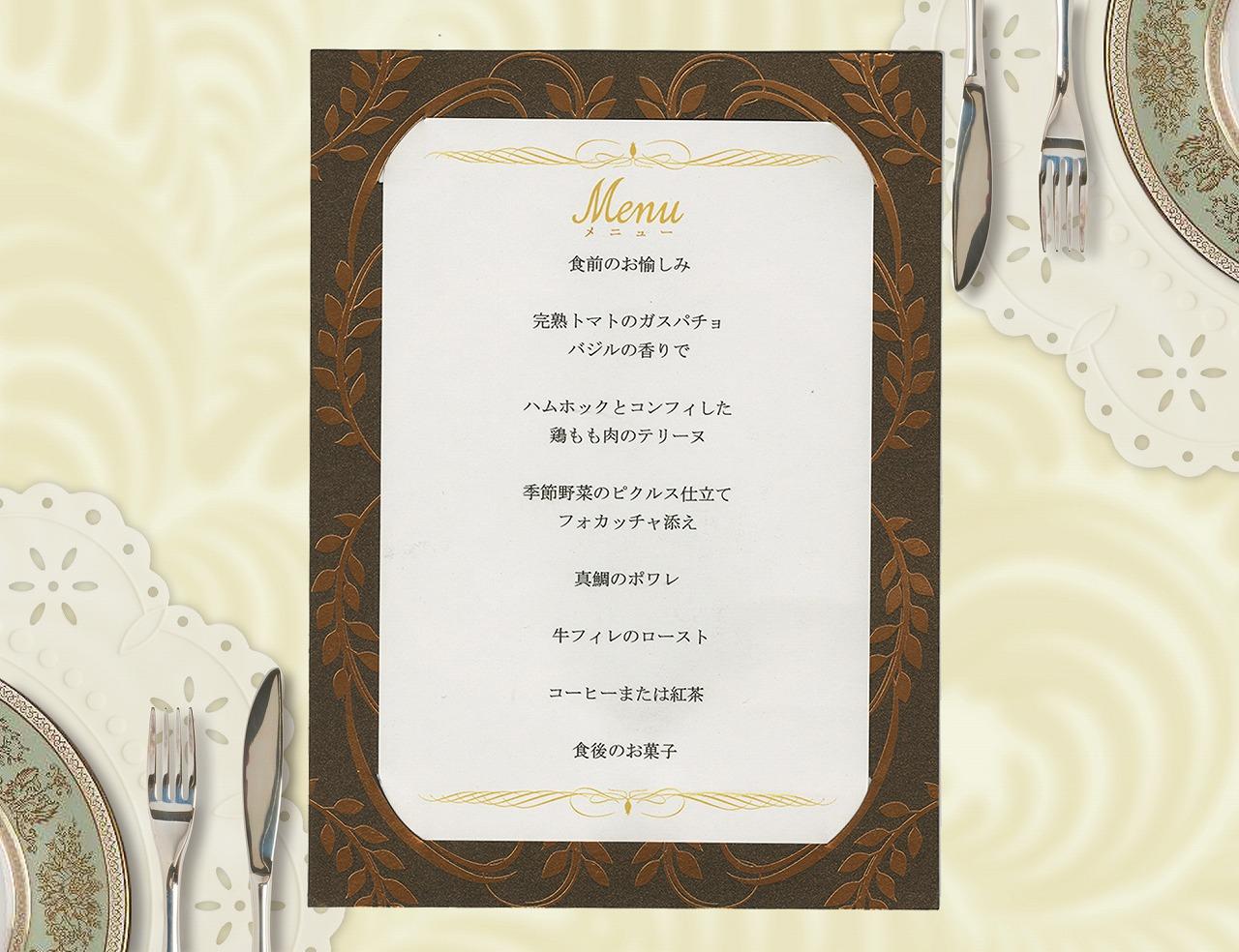 結婚式メニュー表-ロマネスク(ブロンズ) 手作りメニュー表
