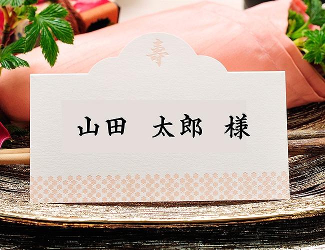 結婚式席札-春芳 手作り席札