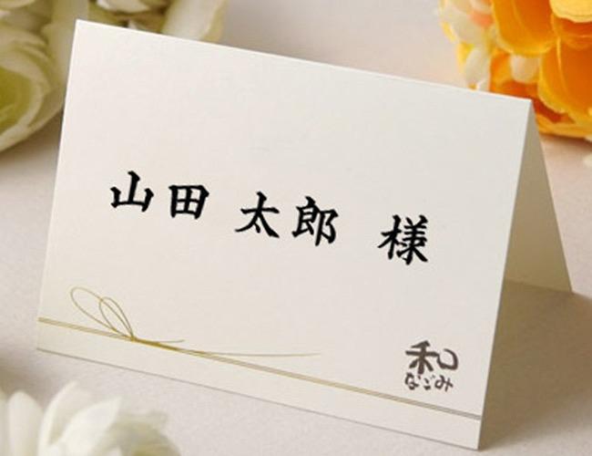 結婚式席札-和歌 手作り席札