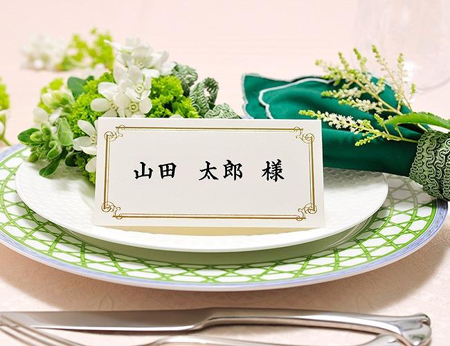 結婚式席札-アベニール 手作り席札
